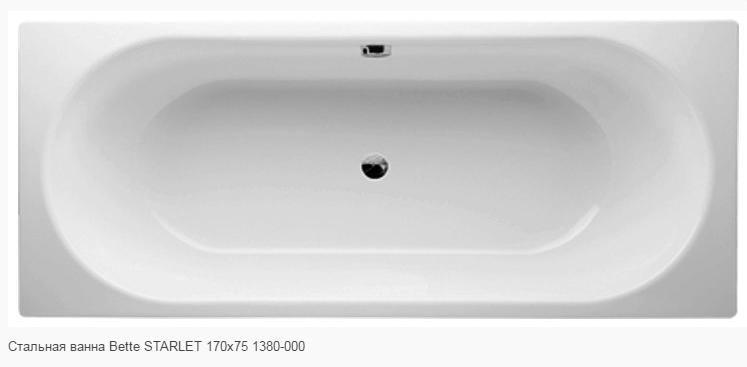 Ванна стальная Bette Starlet 170x75x42 1380-000 AR